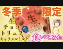 【冬期限定★お菓子レビュー】母と娘で、生チョコトリュフ キャラメルミルク食べてみた #4【広島弁】