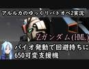 【バトオペ2ゆっくり実況#38】650可変支援機!バイオ発動で回避持ちに【Zガンダム[HML]】