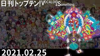 日刊トップテン!VOCALOID&something【日刊ぼかさん2021.02.25】