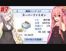 琴葉茜と紲星あかりとスーファミ登場 #7【ゲーム発展国++】