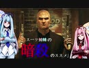 【HITMAN ABSOLUTION】スーツ姉妹の「暗殺のススメ」#14【VOICEROID実況】