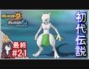 ポケモンUSUM #21 色違いミュウツー入手まで! 伝説色違い捕獲巡り!!Part21【ポケモンウルトラサンムーン】