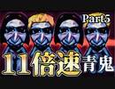 11倍速でプレイする超高速青鬼【Part5】