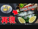 CookingSimulatorのマスのオーブン焼き再現してみた【3品目】