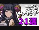 ユエルのおすすめパンツランキング21選!【グラブルVS / グランブルーファンタジーヴァーサス】