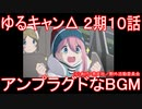【アニメ感想】ゆるキャン△2期10話「アンプラグドなBGM」SEASON2
