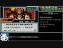 【RTA】怪人ゾナー Any% 2:34:45.56 part 5/5