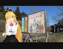 【NM4-02】新弦巻マキと名所探訪 第72話「熊本県・くじゅう・わいた展望公園」