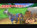 【制限プレイ】 DQ8 武器装備&呪文禁止でクリア Part2