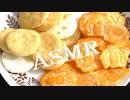 「音フェチ」咀嚼音!ASMR!バイノーラル録音!お菓子(煎餅)を食べてみた♪作業用BGM