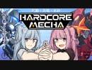 【ハードコアメカ】スーパーコトノハ作戦!