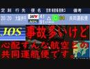 【Microsoft Flight Simulator】[ゆっくり実況プレイ] 羽田20時20分発伊丹行きでも絶対日本で欠航しない航空