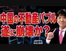 【教えて!ワタナベさん】中国の不動産バブル、ついに崩壊か?[R3/3/13]