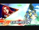 EXVS2XB 隣の姉ックス クロス覚醒結構強い気がする