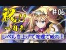 【このファン】#06 メガ岩石ゴーレム(闇)に挑め!