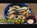 【ゆっくりキッチン】本日のメニューは鶏の照り焼き丼 【ゆっくり実況】