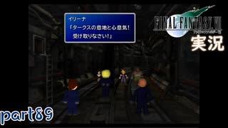 【FF7】あの頃やりたかった FINAL FANTASY VII を実況プレイ part89【実況】