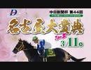 【地方競馬】プロ馬券師よっさんの第44回名古屋大賞典(JpnⅢ)