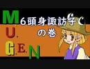 【MUGENキャラ作成】新ボイス6頭身洩矢諏訪子更新【東方】