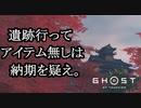 Ghost of Tsushima ボイロ実況プレイ Part40