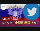 ロシア、Twitterの全面利用禁止も視野に【希望の声ニュース】