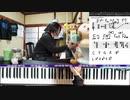#235 ジャズアレンジ  - AI/ジャズStory(Story)、 つじあやの/ジャズになる(風になる) ・コブクロ/ジャズみ(蕾) 2000年特集その9  (Youtube)