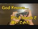 【iPod touchで】God knows...を弾いてみた【涼宮ハルヒの憂鬱】