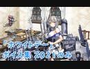 【艦これ】「ホワイトデー」ボイス集 2021のみ(3/12実装)
