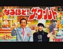 (SFC_SNES)なるほど!ザ・ワールド_Naruhodo! The World-Soundtrack