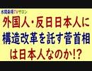 水間条項TV厳選動画第113回