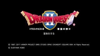 【DQ2】ドラクエ2実況プレイ1