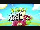 【手描きアニメ】そらみろ!思い出マン【アンパン】