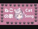 【枸杞乃ココ/KukonoCoco】猫の歌/Cat song【新人Vtuber/Rookie Vtuber】