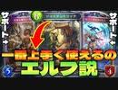 【 シャドバ 】おい‼︎エルフなら〝ジャイアントマッチ〟置いたロスをすぐ取り戻せるぞ‼︎とんでもねぇOTKジャイアントマッチコントロールエルフ【 Shadowverse シャドウバース 】