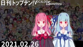 日刊トップテン!VOCALOID&something【日刊ぼかさん2021.02.26】