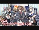 【艦これ】2021「ホワイトデー」ボイス集 (3/12アップデート)