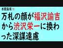 第302回『万札の顔が福沢諭吉から渋沢栄一に換わった深謀遠慮』【水間条項TV会員動画】