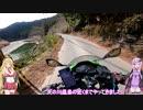 【モトブログ】奈良の美しい自然が残る村〈天川村へ〉