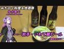 【みちのく料理&地酒祭】ゆか食べ#13~岩手・いわて蔵ビール3種飲み比べ~