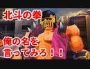 北斗の拳 世紀末救世主伝説◆俺の名を言ってみろ!!【実況】07