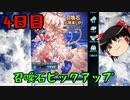 【グラブル】7周年記念無料ガチャ&スクラッチ4日目【ゆっくり実況】
