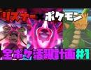 【リスナー×ポケモン】リスナーのポケモンと共闘するランクマッチ#1【ポケモン剣盾】