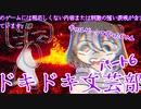 【視聴注意!ドキ文】ジェットコースター並みの発狂!?part6【ドキドキ文芸部】