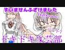 【視聴注意!ドキ文】意外に笑っちゃうの多すぎる件part7【ドキドキ文芸部】