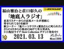 福山雅治と荘口彰久の「地底人ラジオ」  2021.03.13