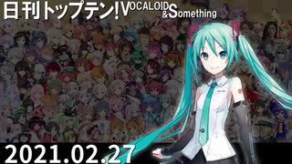 日刊トップテン!VOCALOID&something【日刊ぼかさん2021.02.27】