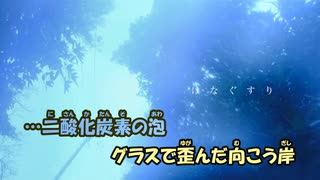 【ニコカラ】はなぐすり《koyori(電ポルP)》(On Vocal)