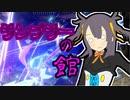 【ポケモン剣盾】ランプラーの館  【大鏡】