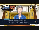 G2-14:なんかすごいこと言いだしてる逆転のトノサマン/その4【逆転裁判123】【女性ゲーム実況】