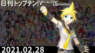 日刊トップテン!VOCALOID&something【日刊ぼかさん2021.02.28】